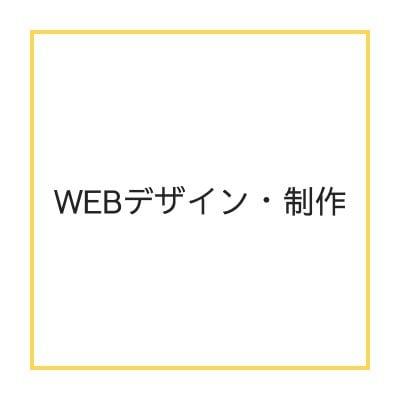 Webデザイン・制作