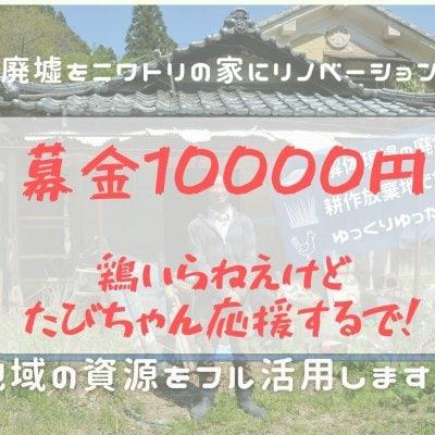 【たびちゃんファーム募金】【応援チケット】廃墟をニワトリの家にリノベーション!放し飼いサスティナブルチキンを育てたい! 10000円分