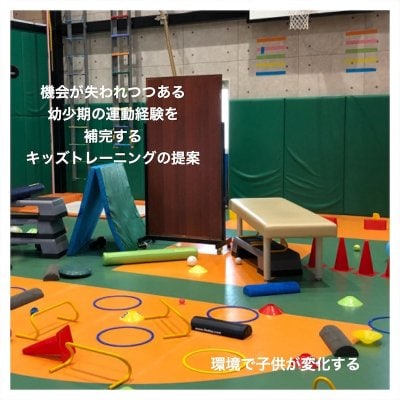 【体験】リトル・キッズトレーニング