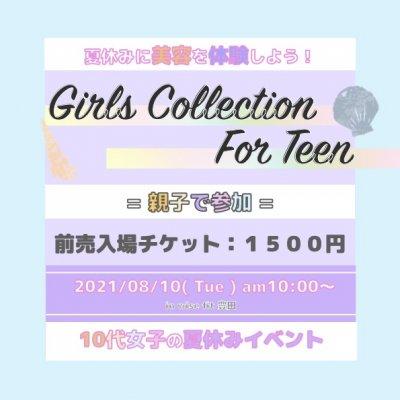 【 ガールズコレクション for teen 】10代女子の美容体験イベント(親子割引)