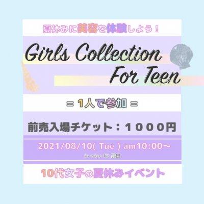 【 ガールズコレクション for teen 】10代女子の美容体験イベント