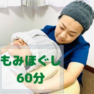 オープン記念!!期間限定!高ポイント還元!!☆もみほぐし60分