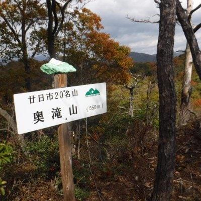 広島里山あるき「ひょんのき横あるき」チケット11月18日水曜日廿日市市おおの奥滝山ロックガーデン