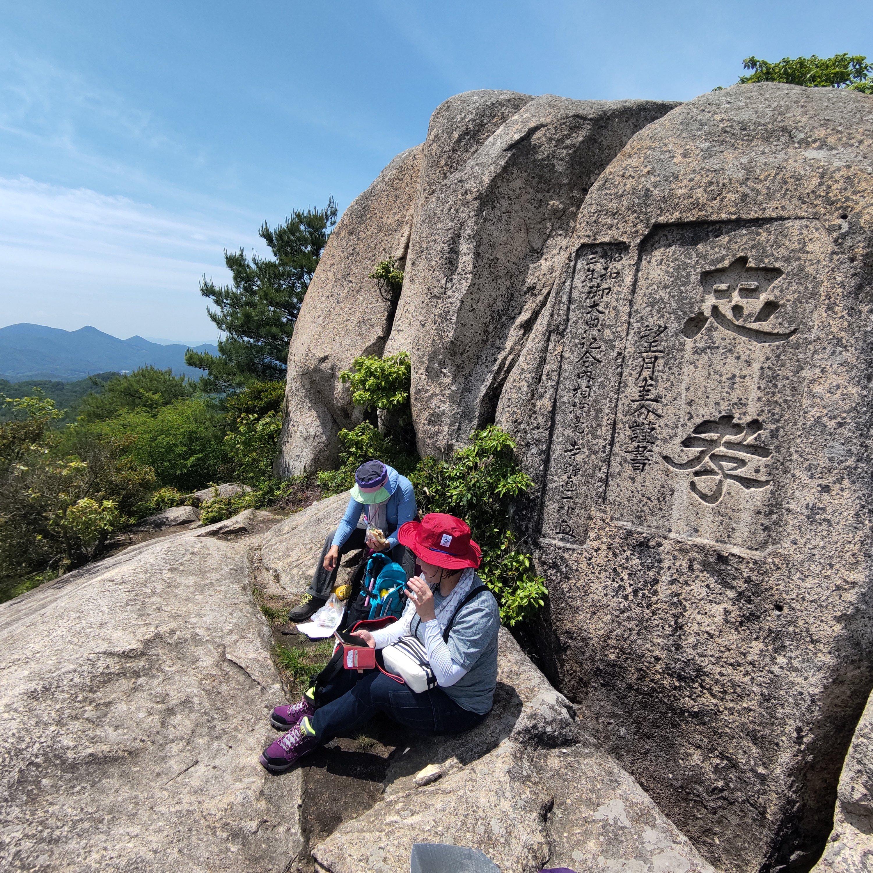 広島里山横あるき「巨石の山」天神嶽5月23日日曜日のイメージその1