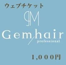 1,000円ウェブチケット