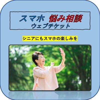 【IA工房】シニア向けスマホ悩み相談 (30分単位) - 電話・Line・Zoomに対応します