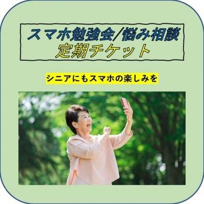 【IA工房】シニア向けスマホ勉強会参加 および 悩み相談 - 月々定期チケット