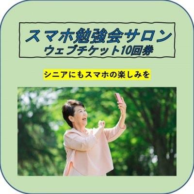 【IA工房】シニア向けスマホ勉強会への参加/悩み相談 共通回数券 (400円X10回)