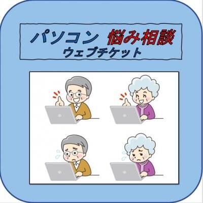 【IA工房】シニア向けパソコン悩み相談 (30分単位) - 電話・Line・Zoomに対応します