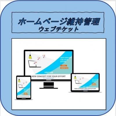 【IA工房】スマホ対応簡易ホームページ維持管理 - 各種団体/個人事業主向け