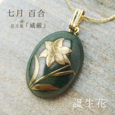 蒔絵ネックレス【一点もの】誕生花/7月/百合/花言葉『威厳』/ネックレスケース付き。