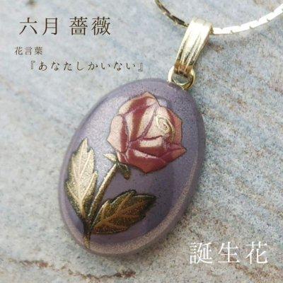 蒔絵ネックレス【一点もの】誕生花/6月/薔薇/花言葉『あなたしかいない』/ネックレスケース付き。
