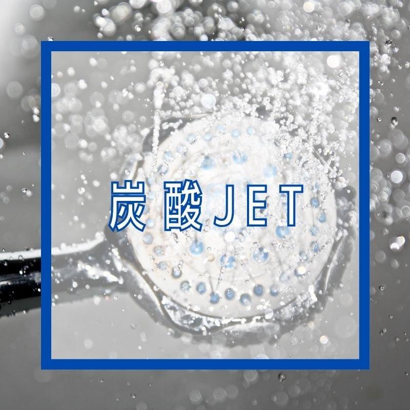 【店頭払い専用】炭酸JETのイメージその1