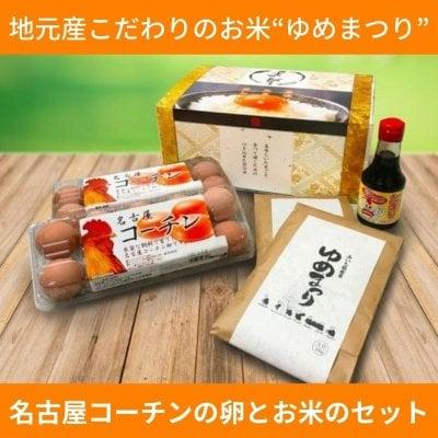 【高ポイント】喜び重 名古屋コーチンの卵とお米のセット