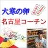 大寒の卵 【30個入り】純系 名古屋コーチン卵