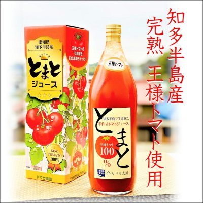 夏バテ解消にトマトジュース 王様トマト100% (1000ml) 2本まで...