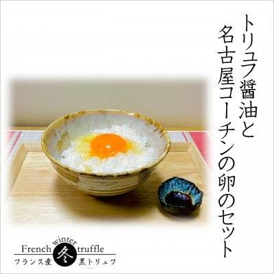 【高P商品】【送料無料】トリュフ醤油と名古屋コーチンの卵のセット 卵...