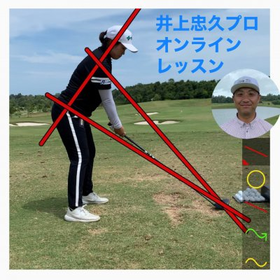 井上忠久プロ[オンラインレッスン]チケット