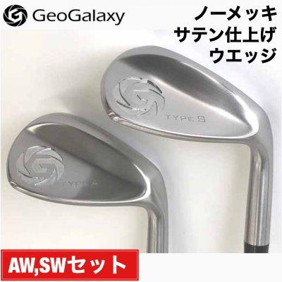 ウエッジ(AW/SWセット)[ノーメッキサテン仕上げ]GeoGalaxy