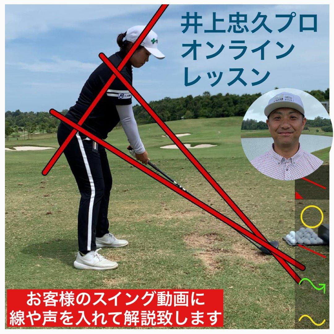井上忠久プロ[ゴルフオンラインレッスン]チケットのイメージその1