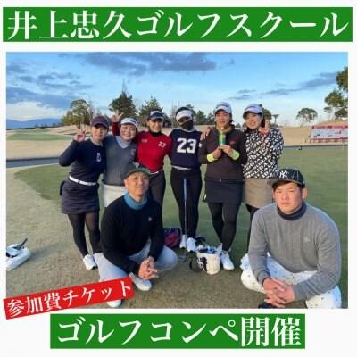 【12月26日】井上忠久ゴルフスクール・ゴルフコンペ参加費チケット