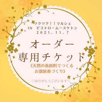 【マルシェ専用チケット】お部屋香づくりのワークショップ
