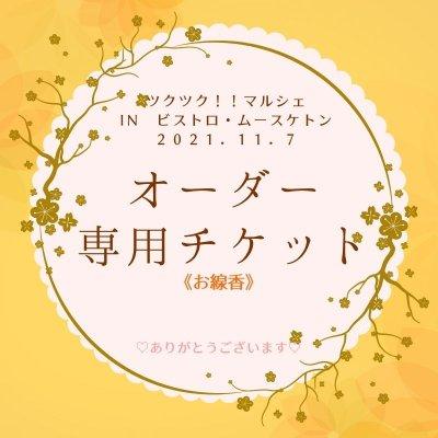 白檀のお線香【イベント限定専用チケット】