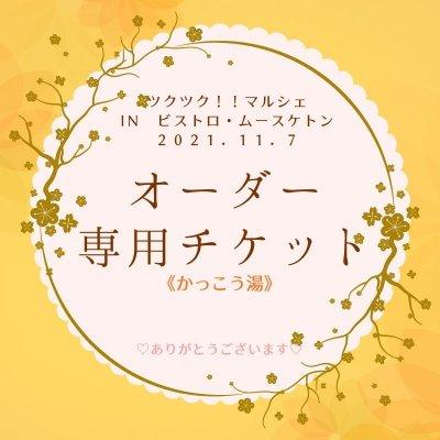 【マルシェ専用チケット】お香入浴料・かっこう湯