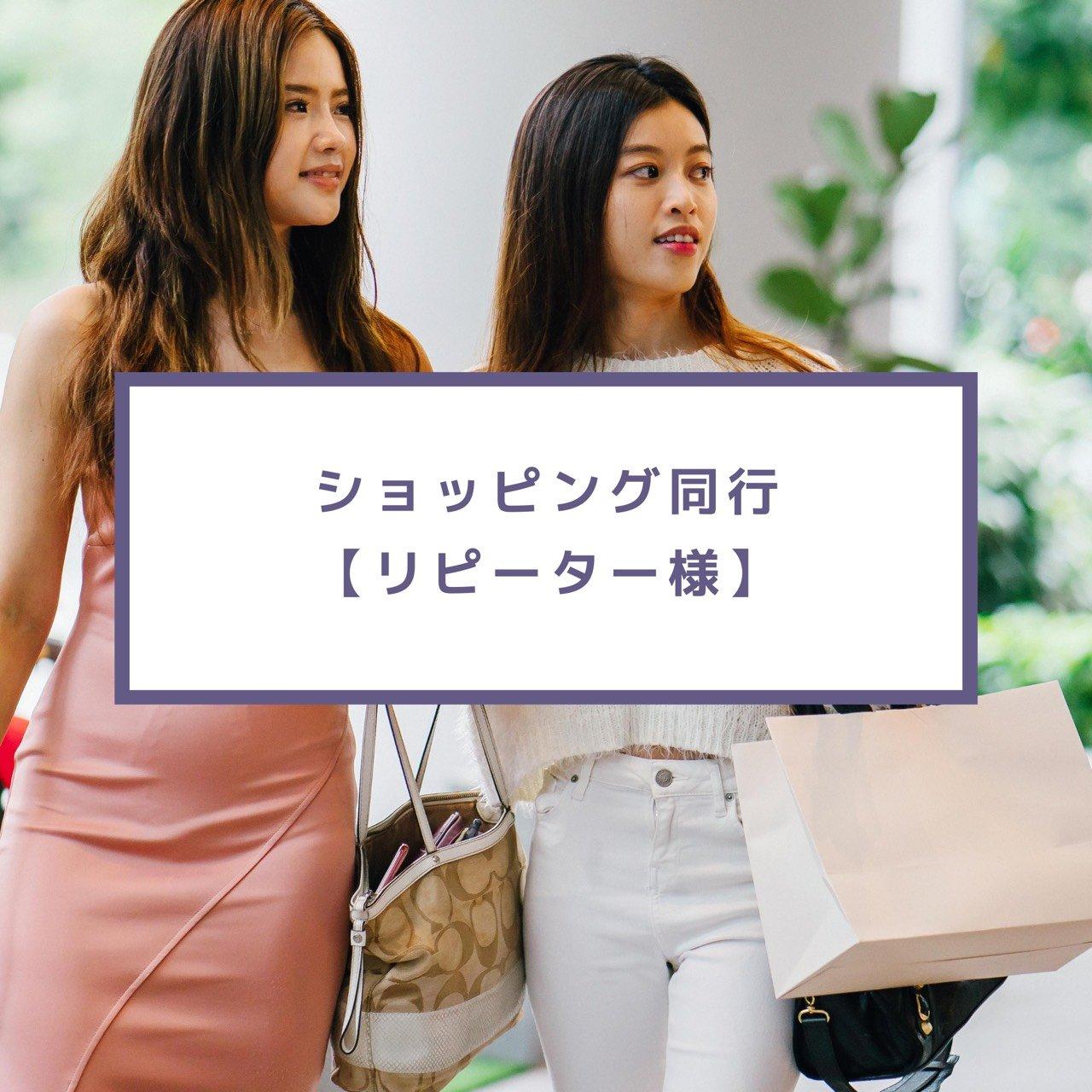 ショッピング同行【リピーター様】のイメージその1