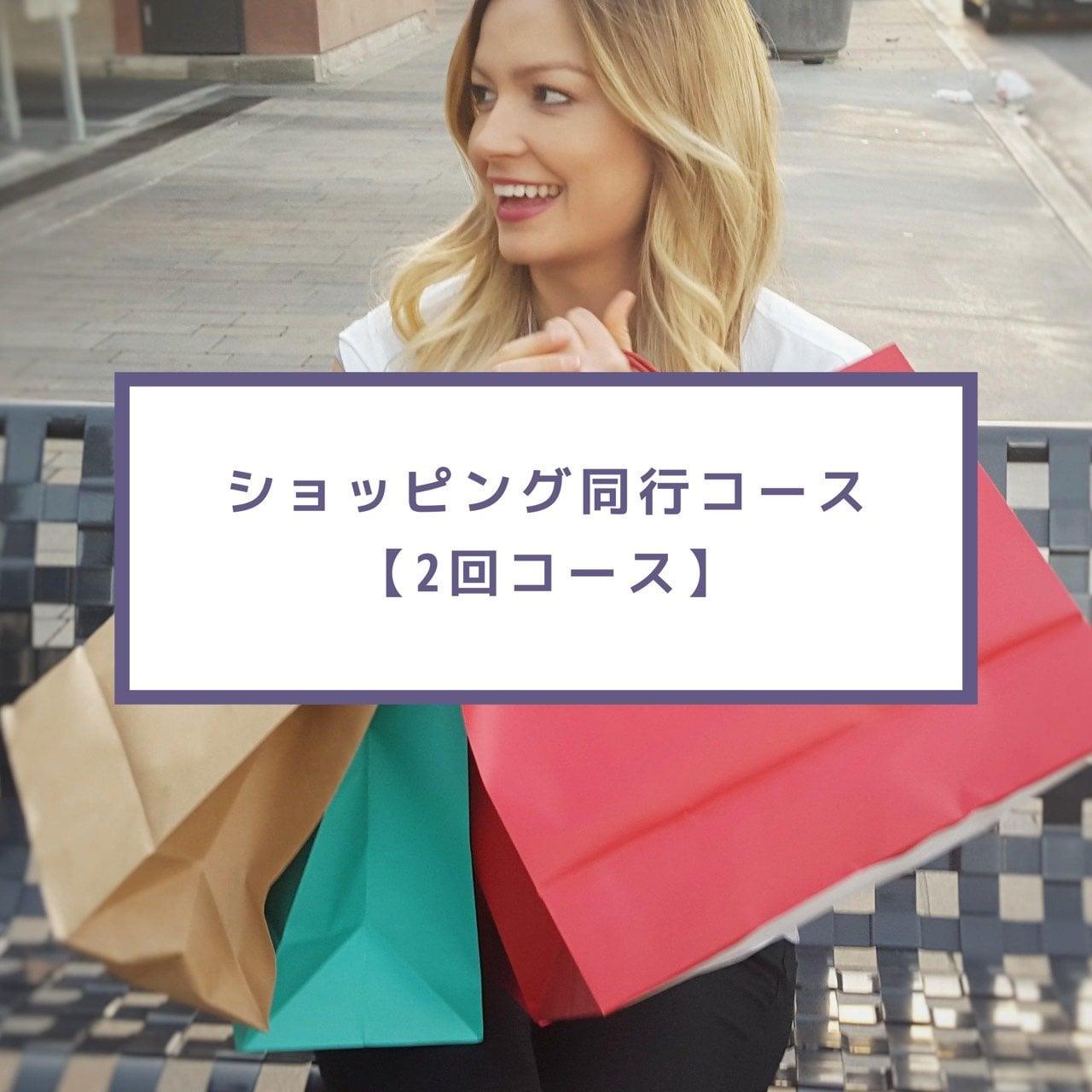 ショッピング同行【2回コース】(オンライン対応)のイメージその1