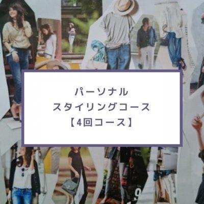 パーソナルスタイリング【4回コース】