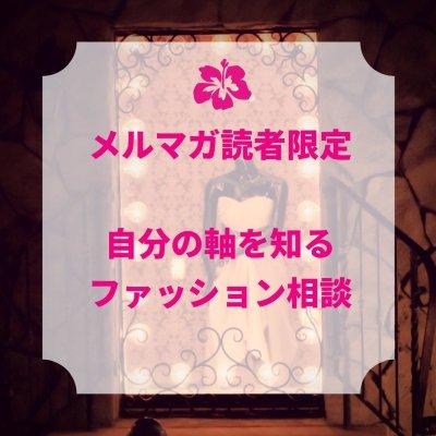 【メルマガ読者限定】ファッション個別相談会