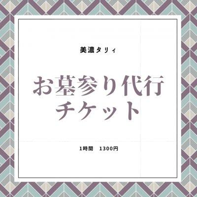 お墓参り代行(線香+お花込み) 美濃タリィ生活応援隊1時間チケット