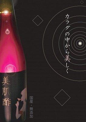 美しく健康的な毎日を■飲む黒酢「美肌酢」■飲み比べ2本セット(りんご・ブルーベリー) 各720ml 無添加