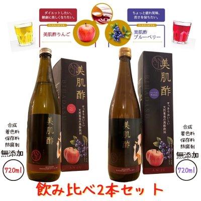 美しく健康的な毎日を■飲む黒酢「美肌酢」■飲み比べ2本セット(りんご・...