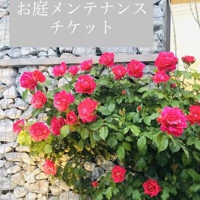 A様専用お庭メンテナンスチケット