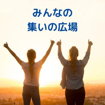 こころの教室「みんなの集いの広場」/沖縄/スピリチュアルカウンセリング/心の相談室/みんなの集いの場所「ゆず17」