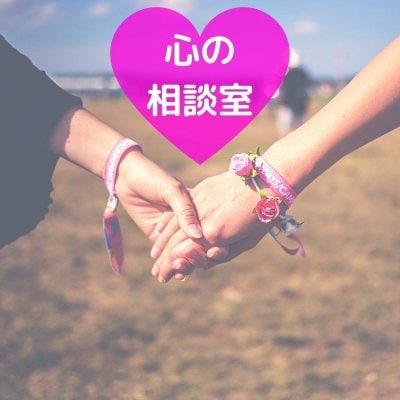 心の相談室/沖縄/スピリチュアルカウンセリング/心の相談室/みんなの集いの場所「ゆず17」