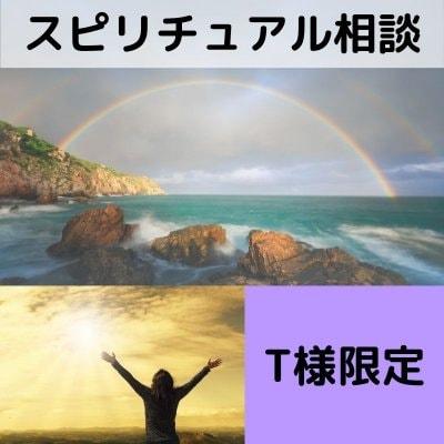 【T様限定】スピリチュアル相談