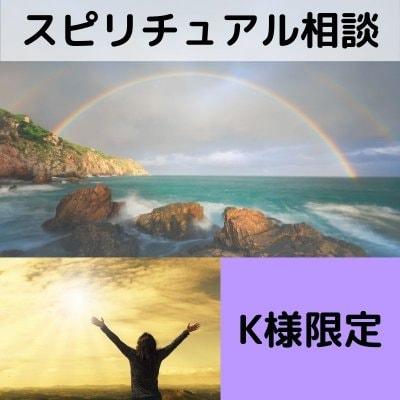 【K様限定】スピリチュアル相談