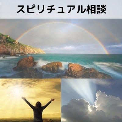 スピリチュアル相談/沖縄/スピリチュアルカウンセリング/心の相談室/みんなの集いの場所「ゆず17」