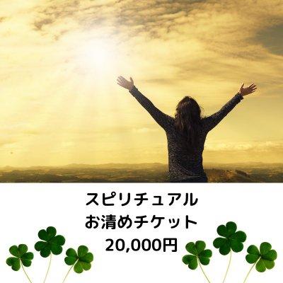 (20,000円)スピリチュアル・お清めチケット