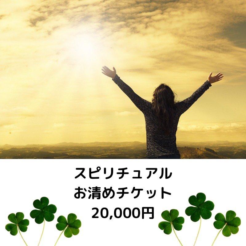 (20,000円)スピリチュアル・お清めチケットのイメージその1
