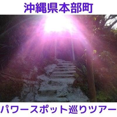 沖縄県本部町パワースポット巡るツアー