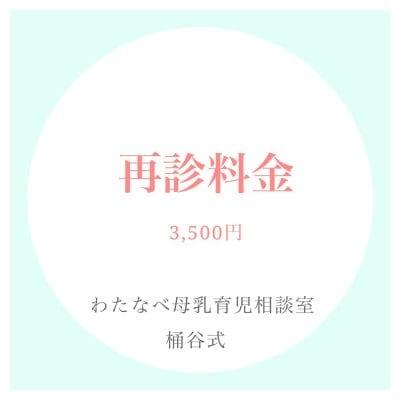 北海道帯広市のわたなべ母乳育児相談室 桶谷式 再診料金 税込3500円