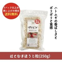 国産ハトムギ粒250gモチモチとした食感!2,500円以上お買上げの方送料無料!