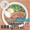 【現地払い専用】三枚肉そばお食事チケット