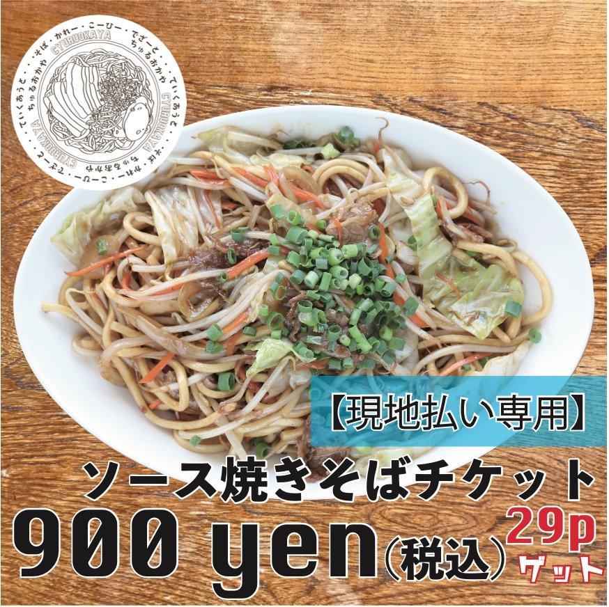 【現地払い専用】沖縄風ソース焼きそばお食事チケットのイメージその1