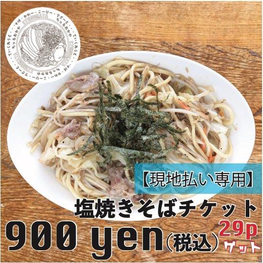 【現地払い専用】沖縄風塩焼きそばお食事チケットのイメージその1