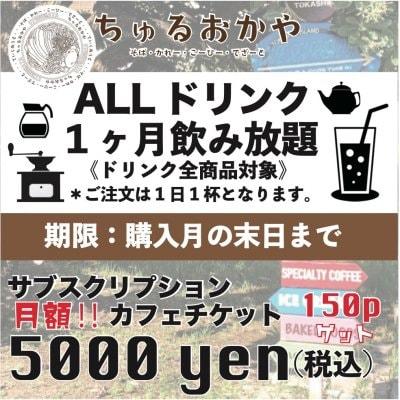 【店舗利用専用】ちゅるおかやドリンクサブスクリプションチケット
